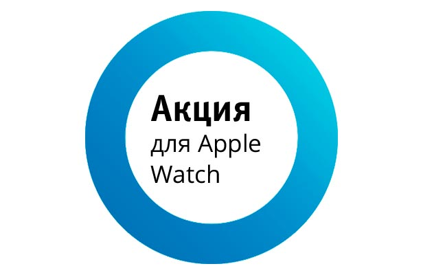 Акция для Apple watch